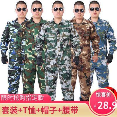 户外四季劳保工作服学生军训丛林海洋通用数码男女耐磨迷彩服套装