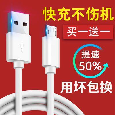 【买1送1】快充安卓数据线华为vivo魅族红小米oppo适用手机充电线