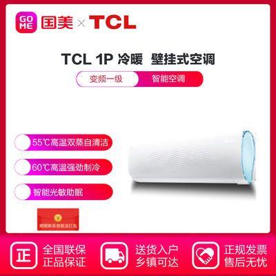 TCL大1P变频一级E涟冷暖壁挂空调KFRd-26GW/DBp-XP11+A1