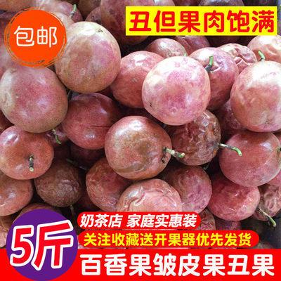 广西百香果皱皮老树花皮果5/3/2斤装奶茶店专用果汁酸甜多汁包邮