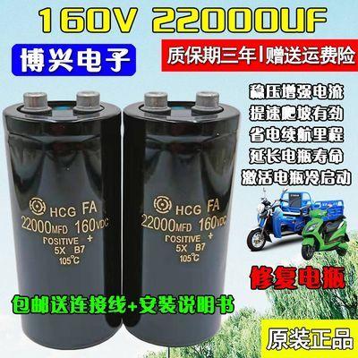 进口 160V22000UF 电解电容  直流电容 电动车电容 激活修复电瓶