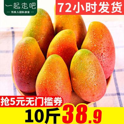【买5送5】海南贵妃芒红金龙新鲜水果芒果当季芒果3/5/10斤多规格