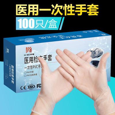 希莫 一次性医用手套100只医疗检查防交叉防护隔离PVC手套高弹