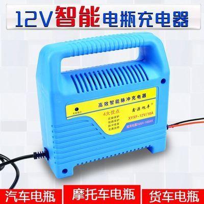 纯铜汽车电瓶充电器12V摩托车通用蓄电池充满自停智能修复充电机