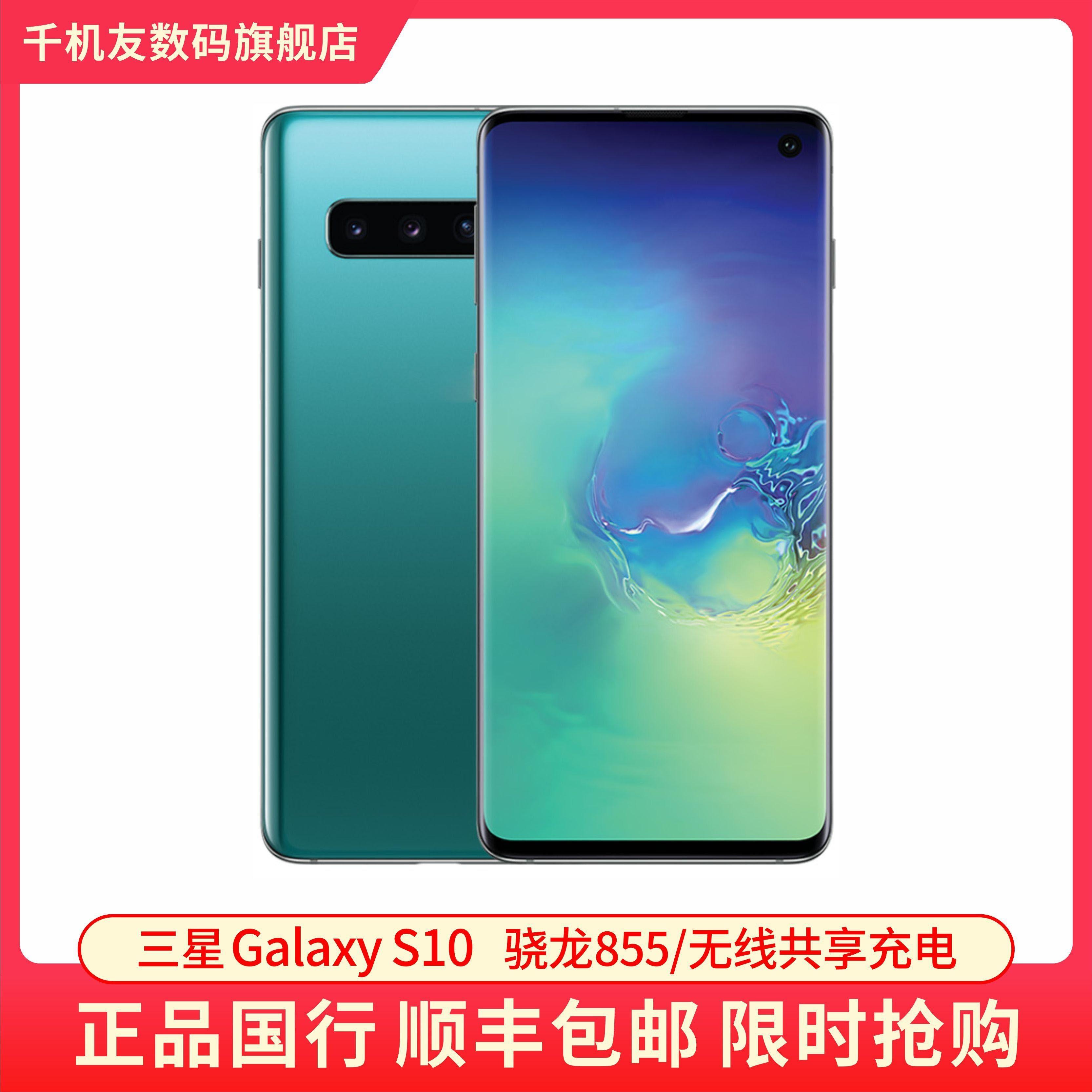 SAMSUNG 三星 Galaxy S10 智能手机 8GB+128GB ¥3799