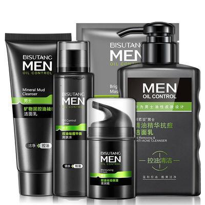 【控油祛痘】男士洗面奶控油祛痘去黑头补水保湿霜擦脸油套装正品