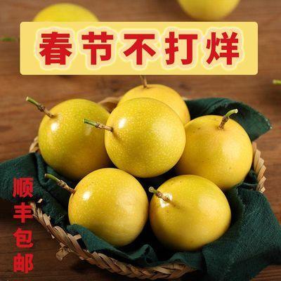 【现摘】福建黄金百香果大果热带孕妇新鲜水果黄色皮鸡蛋果批发