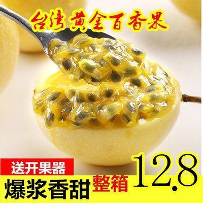 香甜黄金百香果中大果孕妇新鲜水果黄皮色鸡蛋果1235斤10批发