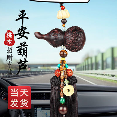 汽车香水挂件桃木葫芦高档车内吊坠装饰品男女士车载摆件保平安符