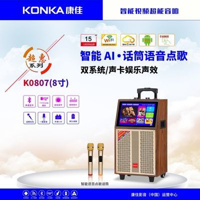 KONKA康佳智能视频K歌音响K0807网络升级版话筒语音点歌新品爆款