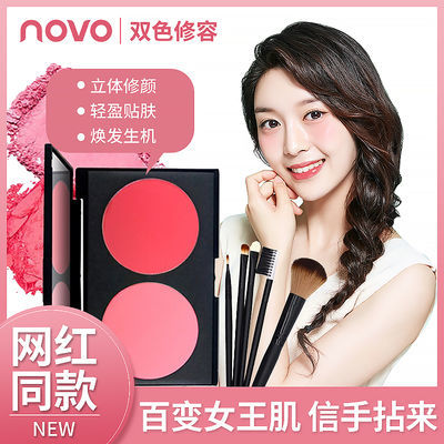 NOVO双色腮红系列,3色可选,1号热恋橘粉色的腮红能中和肌肤本身的厚重感和不太健康的肤色,让普通亚洲女性的肤色显得更加活泼健康,富有活力! 2号恋爱桃花粉粉嫩嫩的妆容,就是需要使用这个颜色,上脸超显白皙,红润从肌肤透出来,宛如自身好肌肤! 3号性感胭脂,胭脂红是最显气色百搭的一款颜色,与普通亚洲女性的肤质非常吻合,作为日常上街妆容和工作妆容的胭脂,非常实用!