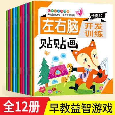 幼儿童贴纸书0-3-4-5-6岁宝宝趣味卡通粘贴贴画本益智早教玩具书