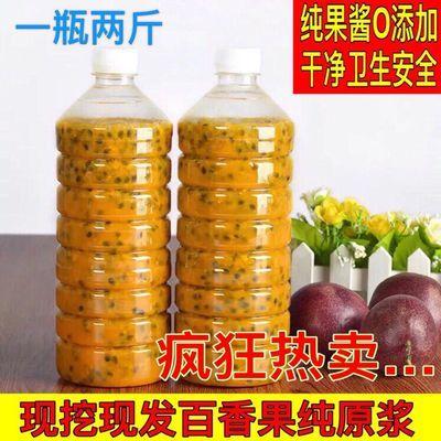 新鲜百香果酱百香果果酱百香果原浆百香果汁百香果肉2斤4斤8斤