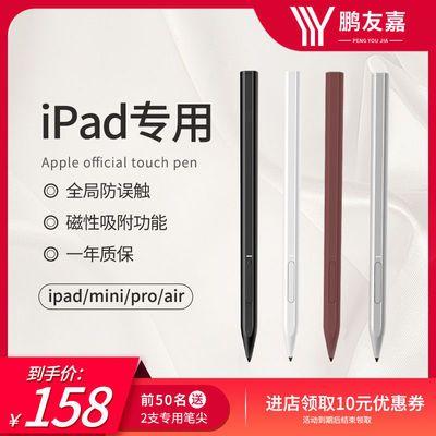 苹果平板触控笔防误触主动笔pro/mini5/air3细头触屏笔ipadpencil