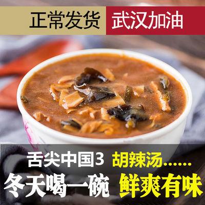 【特价】胡辣汤100g/袋麻辣微辣4/8/20袋早餐方便速食早点汤料