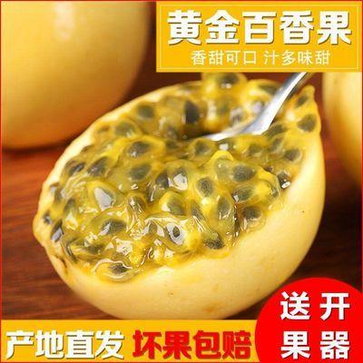 黄金百香果大果现摘新鲜水果热带孕妇黄色皮鸡蛋果5斤3斤2斤1斤装