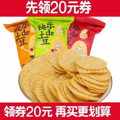 快乐的土豆21/64包散装非油炸小包装儿童休闲膨化食品办公室零食