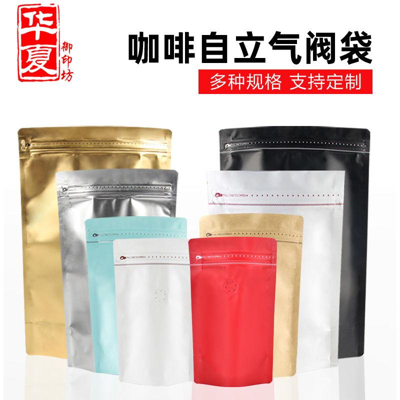 咖啡豆包装袋自立自封食品袋单向排气阀铝箔袋茶叶密封袋厂家定制