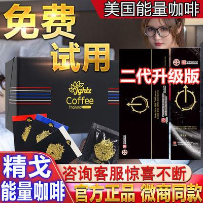 [买对了]泰国精戈能量咖啡12包海归老妈玛咖啡蛇标美国能量咖啡
