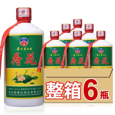 【团酒师】荷花酒53度贵州酱香型白酒整箱高梁原浆酒500ml*1/6瓶