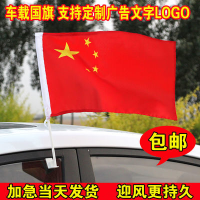 国旗30×45卡式车旗杆汽车旗杆车载旗车窗旗杆小国旗五星红