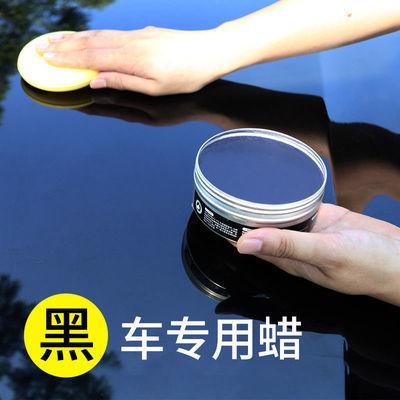 【黑车专用蜡】车蜡黑色汽车蜡防污上光防水抗划痕纳米镀膜蜡打蜡