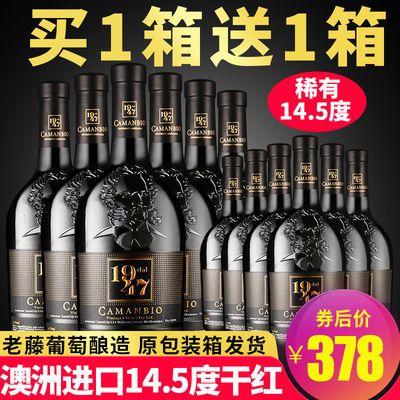 红酒整箱买一箱送一箱澳洲进口正品14.5度干红葡萄酒6瓶装共12支