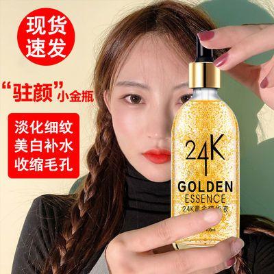 正品精华液补水美白收缩毛孔抗皱祛斑 24k黄金精华液学生女护肤品
