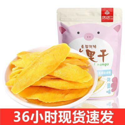 泰国风味芒果干500g/100g酸甜水果干果脯芒果片休闲零食大礼包