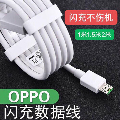 oppo闪充线数据线 r7 r9s r15 r11plus 安卓快充充电线数据线
