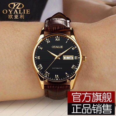 瑞士正品欧亚利手表男防水时尚商务全自动机械表男表品牌男士手表