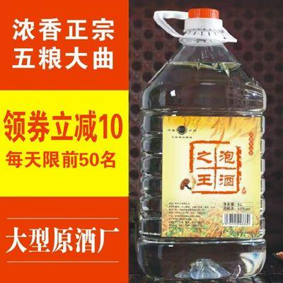 60度桶装酒散装白酒四川泸州浓香型白酒纯粮食原浆酒泡酒专用酒