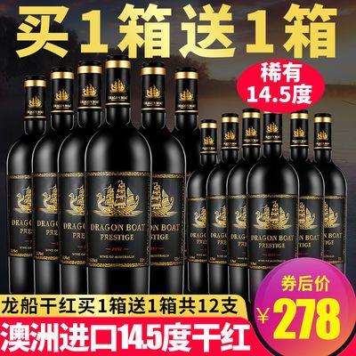 【买1箱送1箱】 澳洲14.5度红酒 进口干红葡萄酒 红酒整箱 12支装