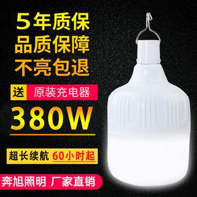 停电应急灯家用可充电灯泡夜市户外摆地摊无线照明超亮LED灯奔旭