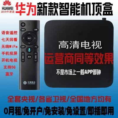 华为机顶盒网络电视盒4k高清回看wifi无线家用全网通iptv魔盒语音