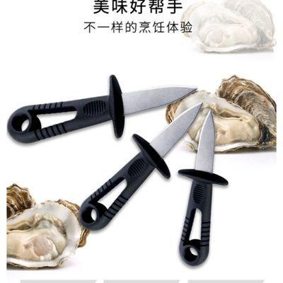 生蚝开壳刀海蛎子牡蛎撬壳刀 商用自用 100把