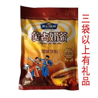 内蒙古世纪牧场400g奶茶咸味甜味奶茶速溶20小包独立装牧区口味
