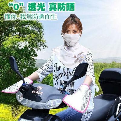 电动车防晒手套夏季摩托车把套电瓶车防紫外线遮阳挡风防水护手套