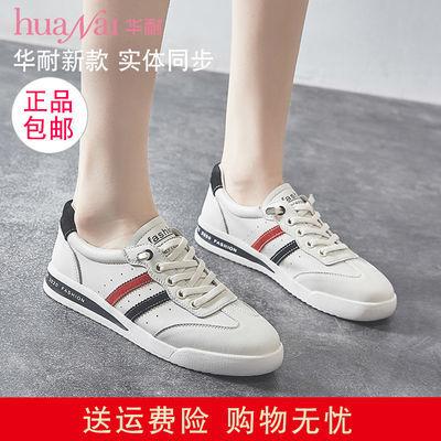 华耐小白鞋女2020夏季新款单鞋学生平底真皮运动板鞋百搭休闲女鞋