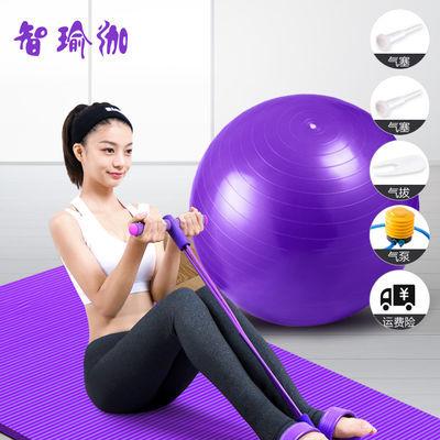 智瑜瑜伽垫瑜伽球拉力器三件套组合套装初学者健身垫男女防滑垫【3月10日发完】
