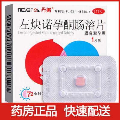 丹媚左炔诺孕酮肠溶片1片女性事后72小时紧急避孕药品