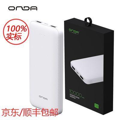 正品昂达c10S(C10升级版轻薄款聚合物移动电源10000mAh白色随机发