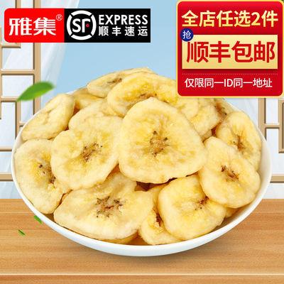 雅集 香蕉片110g/袋果干芒果干烘干零食蜜餞果脯便宜休閑零食