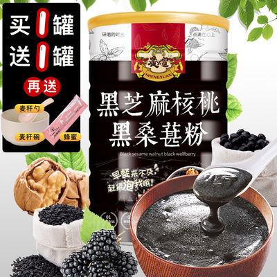 买1送1现磨熟黑芝麻粉核桃粉桑葚黑米黑豆粉黑芝麻糊早餐营养代餐
