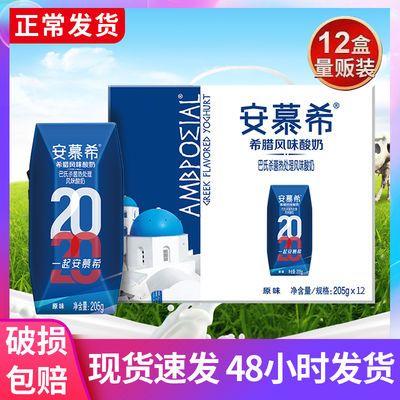 【暖心速发】1月安慕希酸奶205g*12盒   牛奶整箱批发 伊利酸奶
