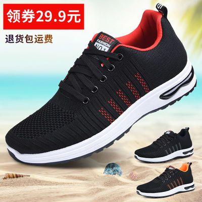 春季新2020男士运动鞋跑步鞋男鞋夏季轻便网面透气防滑休闲鞋子男