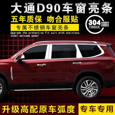 适用于大通D90不锈钢车窗饰条T60门槛条汽车改装专用G10门边亮条
