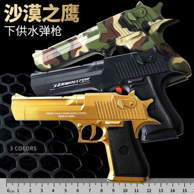 沙鹰手动水弹枪水晶弹软弹儿童玩具枪男孩吃鸡装备cs沙漠之鹰模型