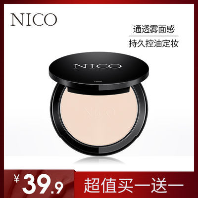 买一送一丨送同款丨Nico粉饼定妆粉控油持久不脱妆美白保湿干粉