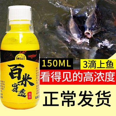 钓鱼小药鱼饵料野钓鲤鱼小药黑坑鲫鱼草鱼底窝料鲢鳙食150ML/10ML